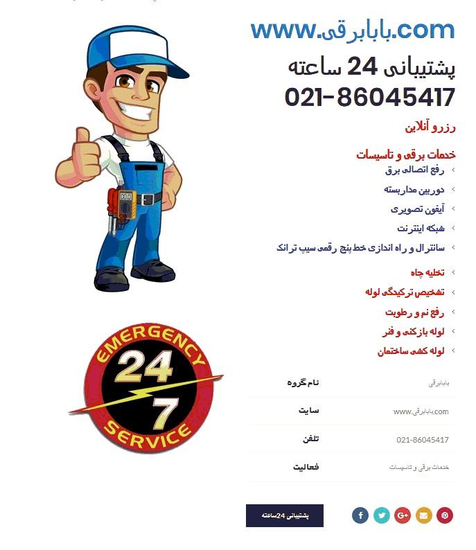 برقکار خیابان 86045417-021